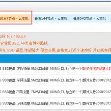 推荐一款高性价比的国外vps主机hostshare
