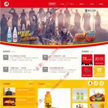 红色大气食品饮料网站源码 响应式日化用品网站织梦源码