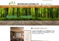 家具板,家具板厂家,三聚氰胺生态板,实木厚芯板 - 临沂昌乐美木业有限公司源码整站源码